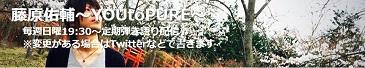 藤原佑輔さんヘッダー.jpg